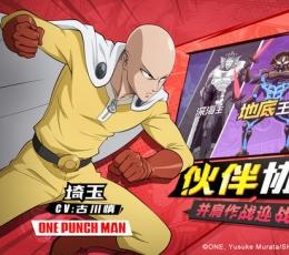一拳超人最强之男手游ios版下载|一拳超人最强之男官方苹果版下载V1.0