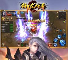 御龙传奇星耀版下载,御龙传奇星耀版手游变态版下载V2.1