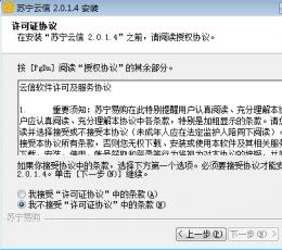 苏宁云信 V3.0.1.0 官方版