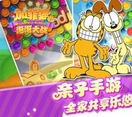 加菲猫泡泡大战手游下载 加菲猫泡泡大战安卓版下载V1.3