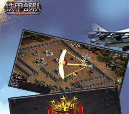 铁甲部队游戏下载-铁甲部队官网下载V1.5.2