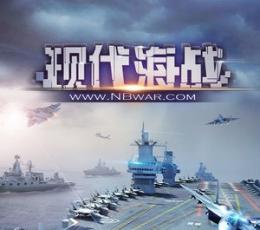 现代海战手机版下载 现代海战安装地址下载V1.0.41