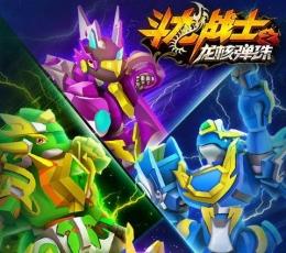 斗龙战士龙核弹珠手游下载-斗龙战士龙核弹珠游戏安卓版下载V1.0.1125