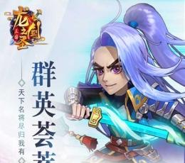 龙之剑圣最新正版下载_龙之剑圣游戏正式版下载V200011
