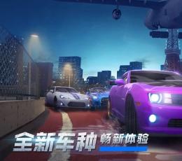 极限竞速街头传奇官方版下载-极限竞速街头传奇手游下载V28.1.9