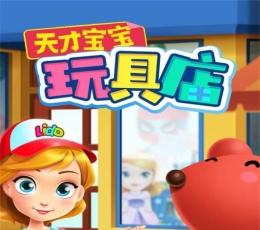天才宝宝玩具店手机版下载_天才宝宝玩具店官方版下载