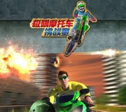 极限摩托车挑战赛手游下载_极限摩托车挑战赛游戏安卓版下载V1.0.2