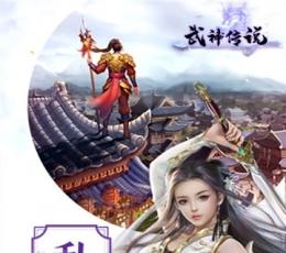 武神传说单职业BT变态版下载|武神传说单职业版手游下载