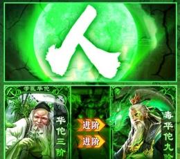 乱战三国鬼神华佗手游官方下载,乱战三国鬼神华佗安卓最新版下载V1.0.0