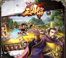 三国帮官网版下载,三国帮最新官方正版游戏下载V2.0.0