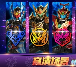 铠甲勇士4游戏下载-铠甲勇士4手游最新安卓版V1.7.0下载