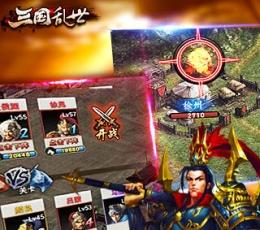 三国乱世游戏下载,三国乱世安卓最新版下载V2.3.1