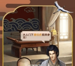 官居太傅手游下载-官居太傅游戏安卓版下载V1.0