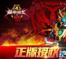 铠甲勇士4之捕将手游下载_铠甲勇士4之捕将游戏安卓版下载V6.3.0