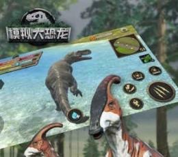 模拟大恐龙手游下载 模拟大恐龙安卓版最新下载V1.2.0