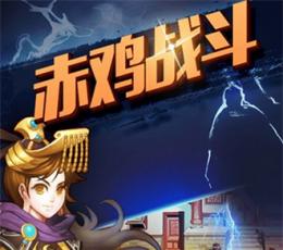 步战三国手游安卓版官方下载_步战三国手机游戏V1.1.1安卓版下载