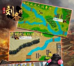 三国志刘备传手机版下载-三国志刘备传手游安卓版下载V1.0