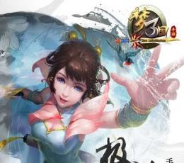 梦三国游戏最新版下载-梦三国手游官方正版V1.6下载
