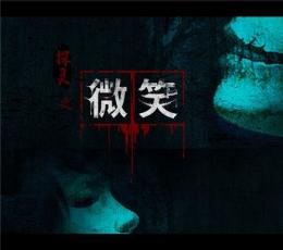探灵微笑篇手游最新下载-探灵微笑篇游戏安卓官方版下载V2.3.4