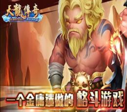 天龙传奇手游下载-天龙传奇游戏安卓版下载V1.0.0.4