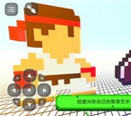 3D工艺像素创造者手游下载-3D工艺像素创造者游戏官方版下载V1.5