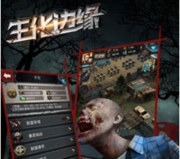 生化边缘最新版下载-生化边缘手机游戏V1.0.0下载