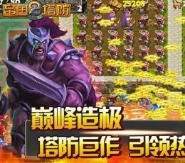 帝国塔防2手游正式版-帝国塔防2(Empire Defense II)安卓版下载