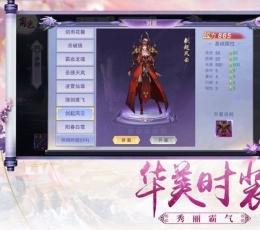 新仙剑奇缘录最新版下载-新仙剑奇缘录手游下载V1.0