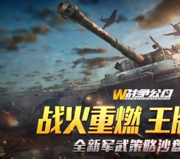 战争公约王牌使命安卓版下载-战争公约王牌使命最新手机版下载
