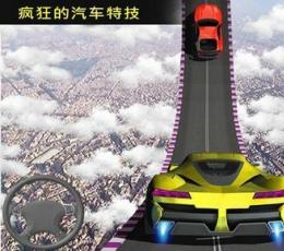 不可能轨道特技赛车游戏下载-不可能轨道特技赛车安卓版下载V1.53