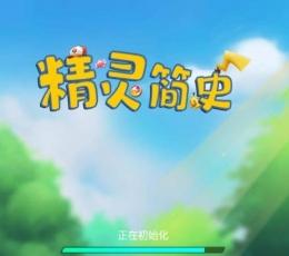 精灵简史游戏下载-精灵简史最新版下载地址V1.9.3