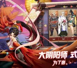 决战平安京游戏下载-决战平安京安卓版下载