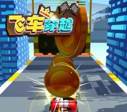 飞车穿越游戏下载-飞车穿越安卓版下载V1.0