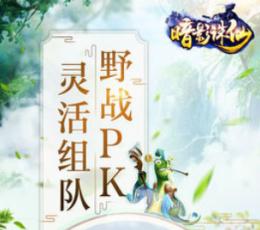 暗影诛仙游戏下载-暗影诛仙手游安卓版V1.0.0下载