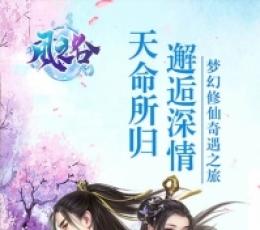 风之谷仙魔传说游戏下载-风之谷仙魔传说安卓版下载V1.0