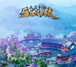 盛世轩辕游戏下载-盛世轩辕安卓版下载V1.0.0.1.59