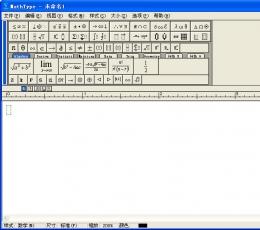 数学符号编辑器_MathTypeV6.9简体中文优化安装版下载