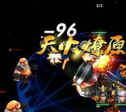 王者演义手游安卓版-王者演义最新版V1.0.9.19.13.54下载