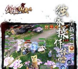 剑豪群侠传游戏安卓下载-剑豪群侠传手机版V1.0下载