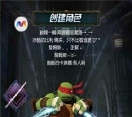 忍者龟归来游戏下载-忍者龟归来安卓版下载V1.1.0