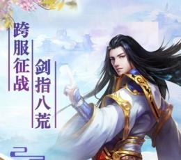 剑踪情缘逆火神域游戏最新版下载-剑踪情缘逆火神域安卓版下载V0.0.1