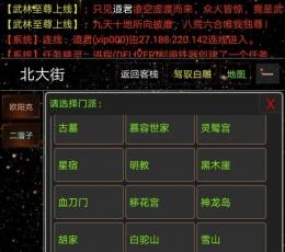 天道江湖游戏下载-天道江湖安卓版下载V1.0
