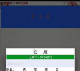 异江湖手游下载-异江湖游戏最新版下载V1.0