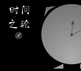 时间之轮安卓版下载-时间之轮游戏下载V1.0