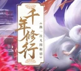 花千骨之青丘上神手游最新版下载-花千骨之青丘上神安卓版下载V1.0
