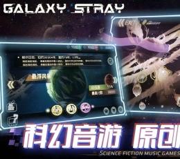 星际流浪游戏下载-星际流浪(Galaxy Stray)安卓版下载V1.0