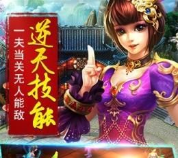 诛仙神魔游戏下载-诛仙神魔安卓版下载V1.40