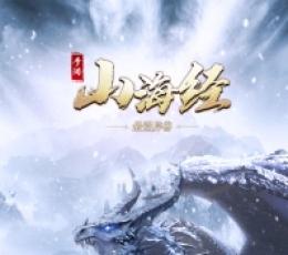 山海经最强异兽游戏下载-山海经最强异兽安卓版下载V1.0
