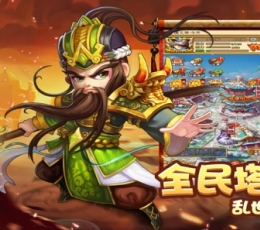 萌将塔防三国游戏下载-萌将塔防三国安卓版下载V1.0