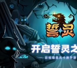 誓灵游戏下载-誓灵安卓版下载V1.0